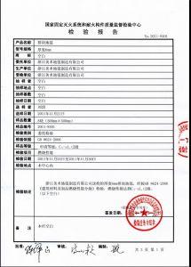 拼块千亿体育官方网站消防检验报告2